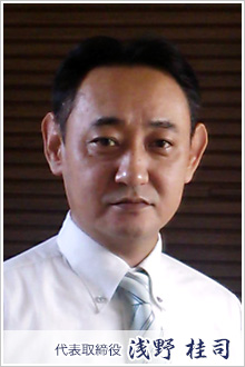 代表:浅野 桂司