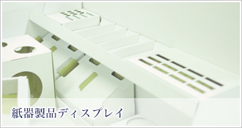 紙器製品ディスプレイ