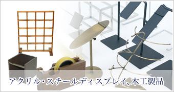 アクリル・スチール・木工製品、ディスプレイ